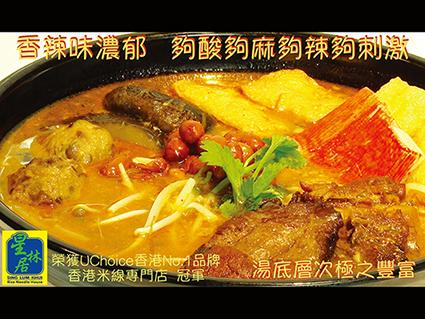 香港美食米線酸辣明火食神爭霸戰冠軍尖沙咀星林居