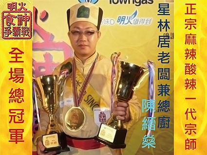 香港美食明火食神爭霸戰尖沙咀星林居米線老闆陳縉燊全場總冠軍