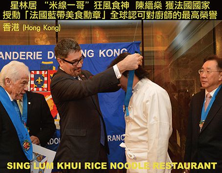 香港美食冠軍星林居米線食神陳縉燊獲法國藍帶美食勳章