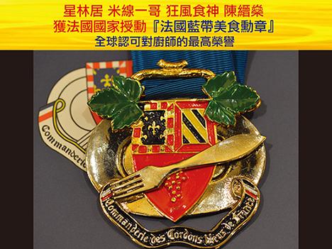 香港美食冠軍星林居米線食神陳縉燊獲授法國藍帶美食勳章