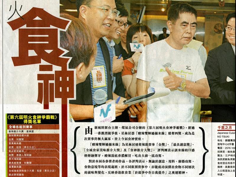 香港美食明火食神爭霸戰尖沙咀星林居米線全場總冠軍b