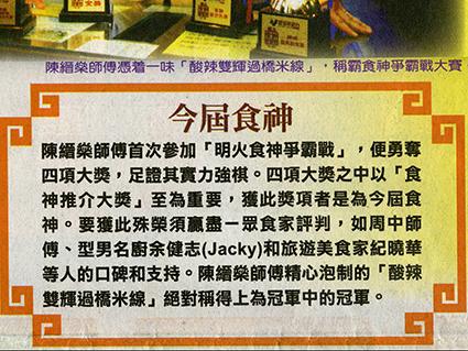 香港美食明火食神爭霸戰尖沙咀星林居米線全場總冠軍c