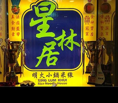 香港 九龙 尖沙咀 金马伦道14号   金辉大厦 3 楼全层