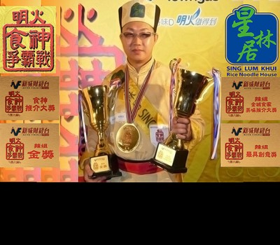 Sing Lum Khui Director Chan Chun Sun (Hong Kong God Of Cookery Championship Gold Award)